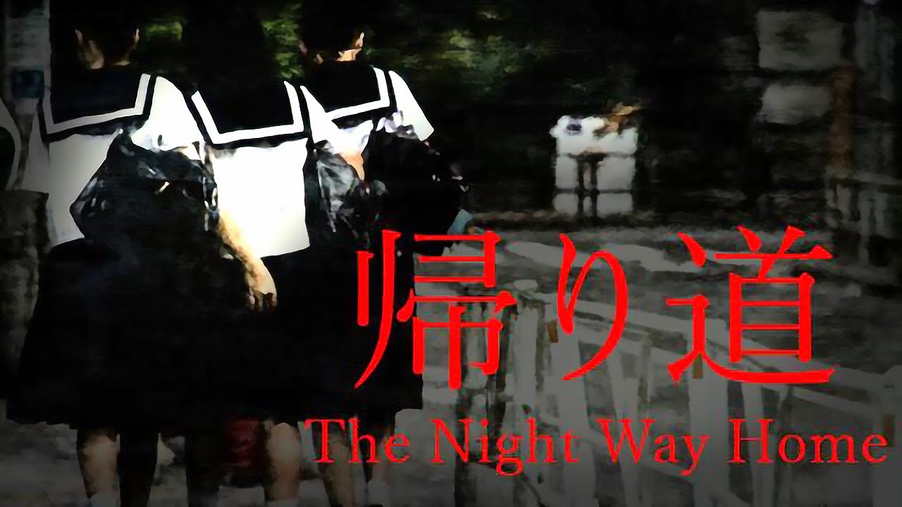 The Night Way Home Free Download
