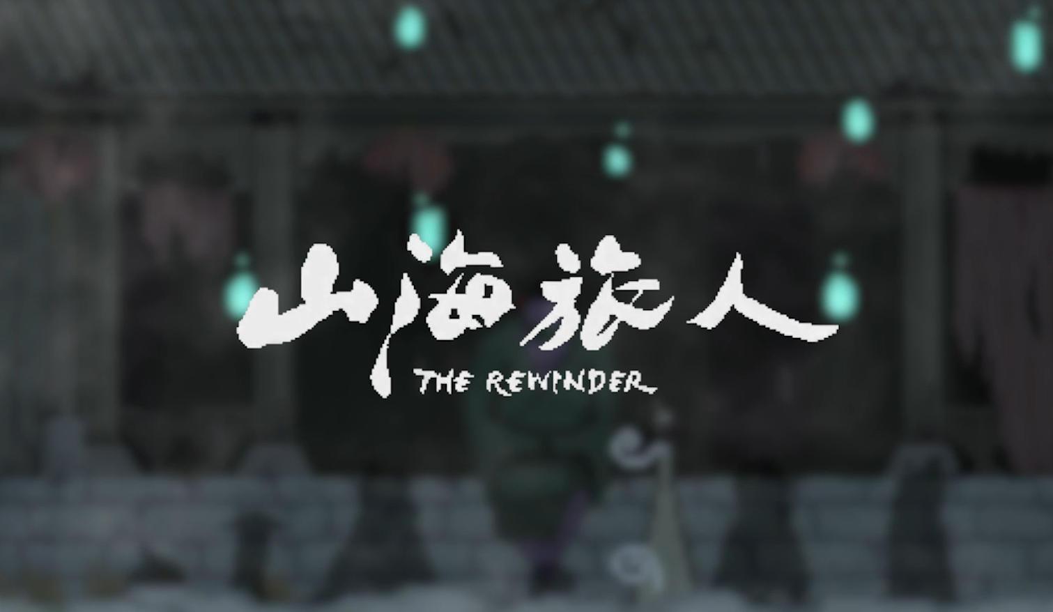 The Rewinder Free Download