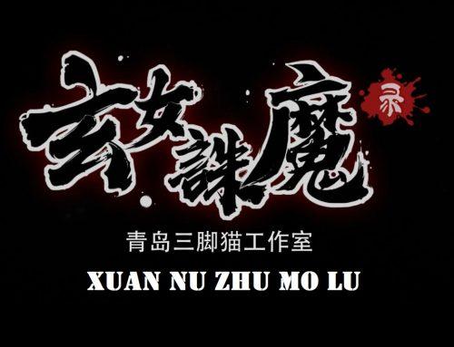 Xuan Nu Zhu Mo Lu Free Download